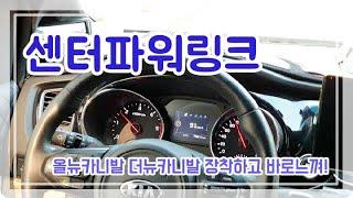 [엘리TV] 센타파워링크 승차감개선 올뉴카니발 더뉴카니…