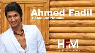 احمد فاضل - سمعني نبضك ( حصرياً ) Ahmed Fadil - Sama3ne Nabdak