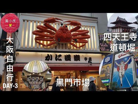 大阪自由行DAY3 四天王寺 黑門市場 道頓堀水上觀光船