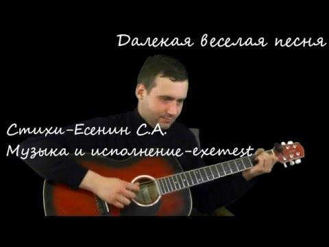 радио Classic - Есенин С.А., Далёкая весёлая песня - скачать и послушать в формате mp3 в максимальном качестве