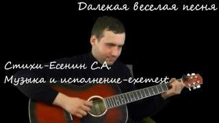 Далекая веселая песня (Есенин С.А.)