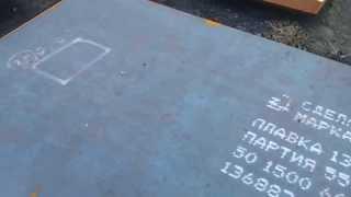 Лист 50 сталь 30ХГСА(Лист 50 мм сталь 30ХГСА со склада в г. Киеве. Раскрой 1500х6000 миллиметров. Производство Алчевского металлургиче..., 2013-07-28T08:50:50.000Z)