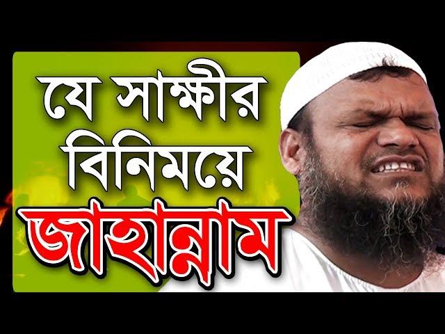 যে সাক্ষীর বিনিময়ে জাহান্নাম | Abdur Razzak bin Yousuf | Short Waz Bangla and Conscious Video | 2018