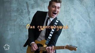Алексей Воробьев - сумасшедшая, но она моя