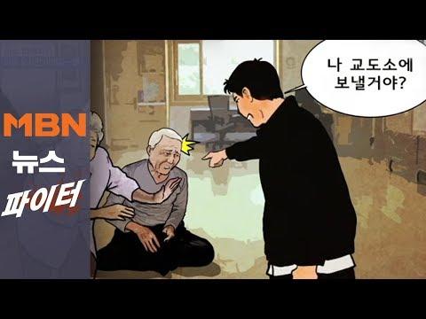 MBN 뉴스파이터-80대 아버지 상습 폭행한 인면수심 아들 징역 5년