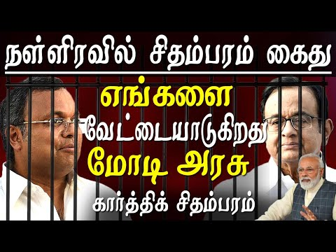 chidambaram arrested by ED in inx media case - political witch hunt says karti chidambaram tamil news    Former finance minister and Congress leader P Chidambaram was arrested by the CBI from his residence in New Delhi, an hour after he made a dramatic appearance at the All India Congress Committee (AICC) headquarters.P Chidambaram son Karti Chidambaram termed this arrest as political witch hunt while speaking to the media at Chennai asset Chidambaram has been cooperating to this case and he was called only once for enquiry for which he appeared and this arrest is nearly a political Revenge he said add.       For More tamil news, tamil news today, latest tamil news, kollywood news, kollywood tamil news Please Subscribe to red pix 24x7 https://goo.gl/bzRyDm red pix 24x7 is online tv news channel and a free online tv