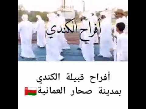 افراح قبائل كنده محافظة صحار عمان Youtube