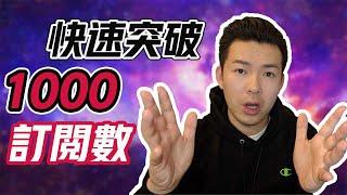 Youtube賺錢 | 免費工具幫你快速突破1000訂閱數