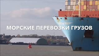 Морские перевозки грузов(, 2018-05-27T21:55:09.000Z)