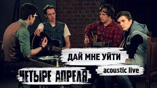 4 Апреля - Дай мне уйти (acoustic live)