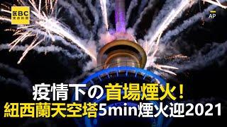 【2021跨年看東森】疫情下の首場煙火!紐西蘭天空塔5min煙火迎2021@東森新聞 CH51