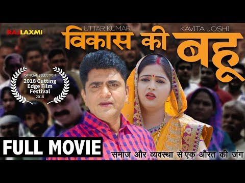 VIKAS KI BAHU विकास की बहु | Full Movie | Uttar Kumar | Kavita Joshi | Dinesh Choudhary