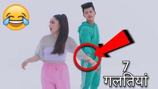 ( 7 Mistakes ) in GUCCI - Aroob Khan ft. Riyaz Aly | Kaptaan | MixSingh | Anshul Garg - Haq Se Hero