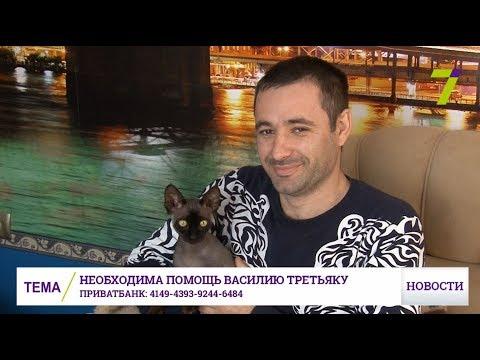 Новости 7 канал Одесса: Страшный диагноз: необходима помощь Василию Третьяку