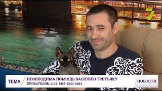 Страшный диагноз: необходима помощь Василию Третьяку