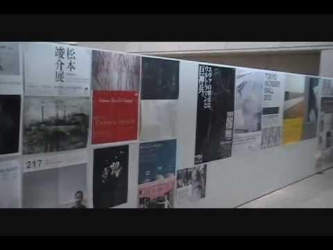 Museum of Contemporary Art, Tokyo 「東京都現代美術館」
