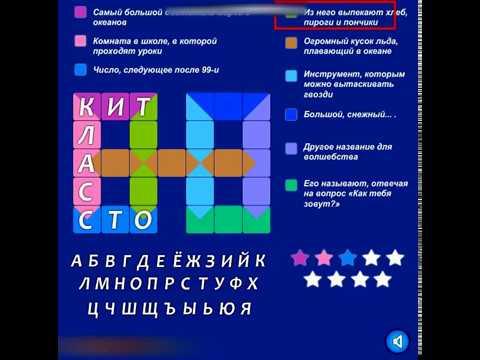 Детский кроссворд - 7. Тест на сообразительность!
