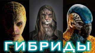 Гибриды людей и животных уже созданы? Какие они?