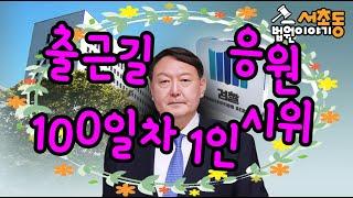 9.4 윤석열총장 출근길 응원 100일차 1인시위ㅡ&q…