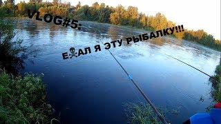 VLOG#5: Е*ал я цю рибалку!!!