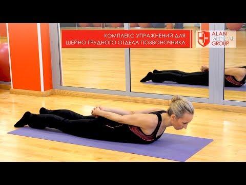 Упражнения для шейно-грудного