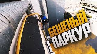 Бешеный Паркур по Крыше Бизнес Центра   Побег От Охраны   Чуть Не сорвался с Трубы
