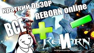Краткий обзор на MMO RPG Reborn online Все плюсы и минусы