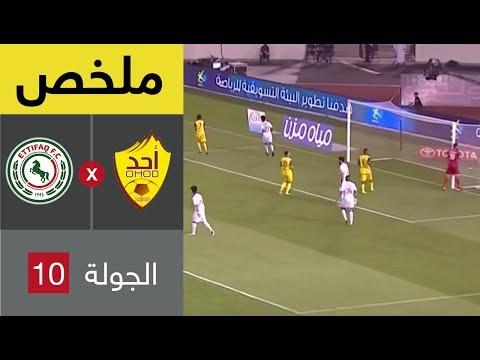 ملخص مباراة أحد والاتفاق في الجولة 10 من الدوري السعودي للمحترفين