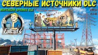 Fallout 4: Северные Источники DLC ☢ Northern Springs DLC
