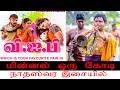 மின்னல் ஒரு கோடி  | Minnal Oru Kodi  Song | VIP | நாதஸ்வர இசையில் KP.Kumaran  nadaswaram & thavil