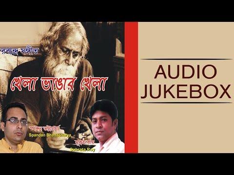 Hit Rabindrabath Tagore Song   Khela Bangar Khela   Subrata Roy, Spandan Bhattacharya   JUKEBOX