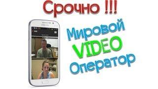 Мировой Видео Оператор. Стань успешным.(, 2014-06-21T11:05:03.000Z)