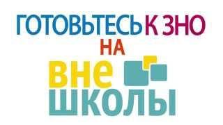 Трейлер канала Внешколы