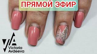 МАНИКЮР И ДИЗАЙН НОГТЕЙ ОНЛАЙН Виктория Авдеева