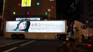 水樹奈々新曲Synchrogazerの宣伝の広告トラック。他にもアニメのとかつ...