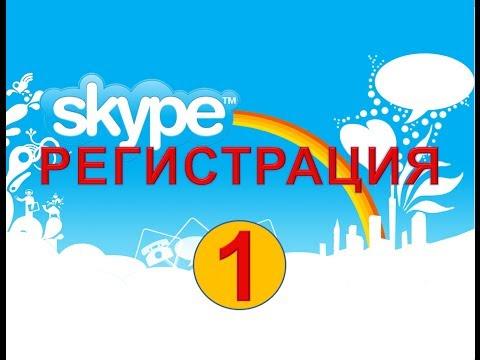 Skype & Как зарегистрироваться в Skype
