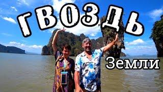 Остров Джеймса Бонда Таиланд Морская экскурсия Пхукет 2020 Отдых в Таиланде зимой