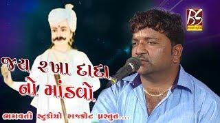 Jay Rakha Dada no Mandavo Amareli || Jivraj Kundhiya ||New Dakla 2017