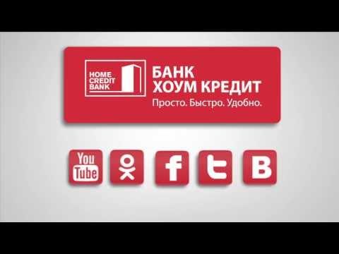 Онлайн заявка на кредит в Банк Хоум Кредит