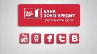 Онлайн заявка на кредит в Банк Хоум Кредит(, 2013-11-23T03:12:27.000Z)
