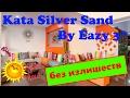 Все про отель Kata Silver Sand  3* (о.Пхукет, Таиланд). Про питание, номера, расположение!
