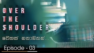 Over The Shoulder | Episode 03 - (2018-01-26) | ITN Thumbnail