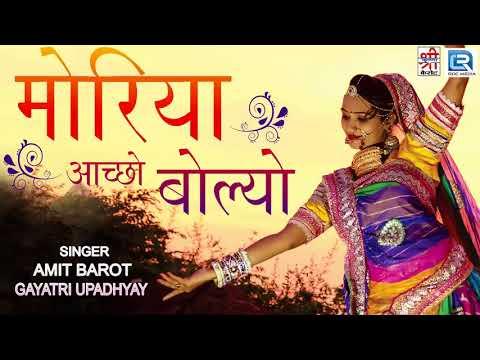 राजस्थान का सबसे प्रसिद्ध लोकगीत - मोरिया आछो बोल्यो | गायत्री उपाध्याय की मधुर आवाज में | जरूर सुने