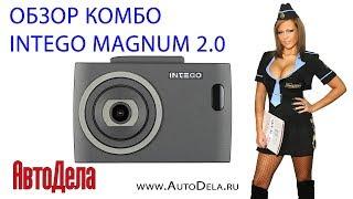 Обзор INTEGO Magnum 2. 0 - видеорегистратор с радар-детектором