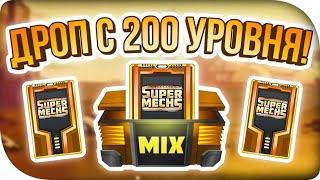 МИФИЧЕСКИЙ ПОДГОН ЗА 200 УРОВЕНЬ! ► Super Mechs
