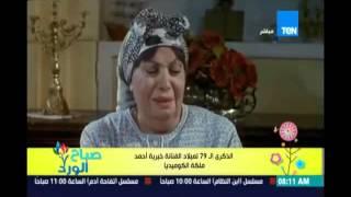 صباح الورد | ملكة الكوميديا خيرية احمد | 17ابريل 2016