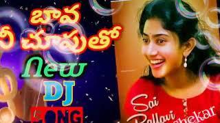 Bava nee chuputho new dj Telangana folk song 2019