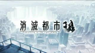 【消滅都市BGM】I miss you baby