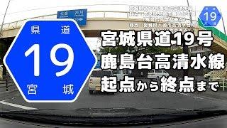 宮城県道19号鹿島台高清水線(起点から終点まで)SUBARU LEGACY BL5