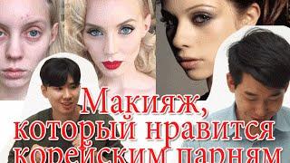 What Do Korean guys Want Their Girlfriends' Makeup To Be? Макияж, который нравится корейским парням